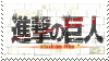 Attack On Titan stamp by Kai-TheDragon
