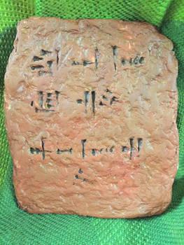 Cuneiform Tablet #1