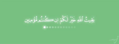 Baqi'Allah (ajf) by SyedJeem