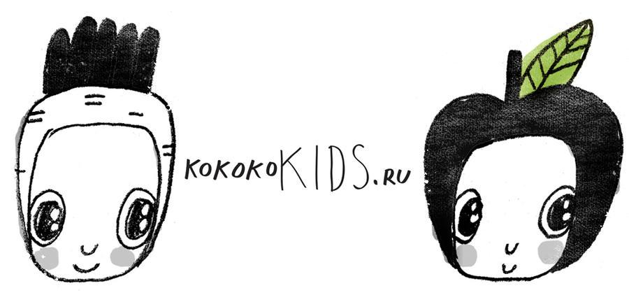 http://www.kokokokids.ru/