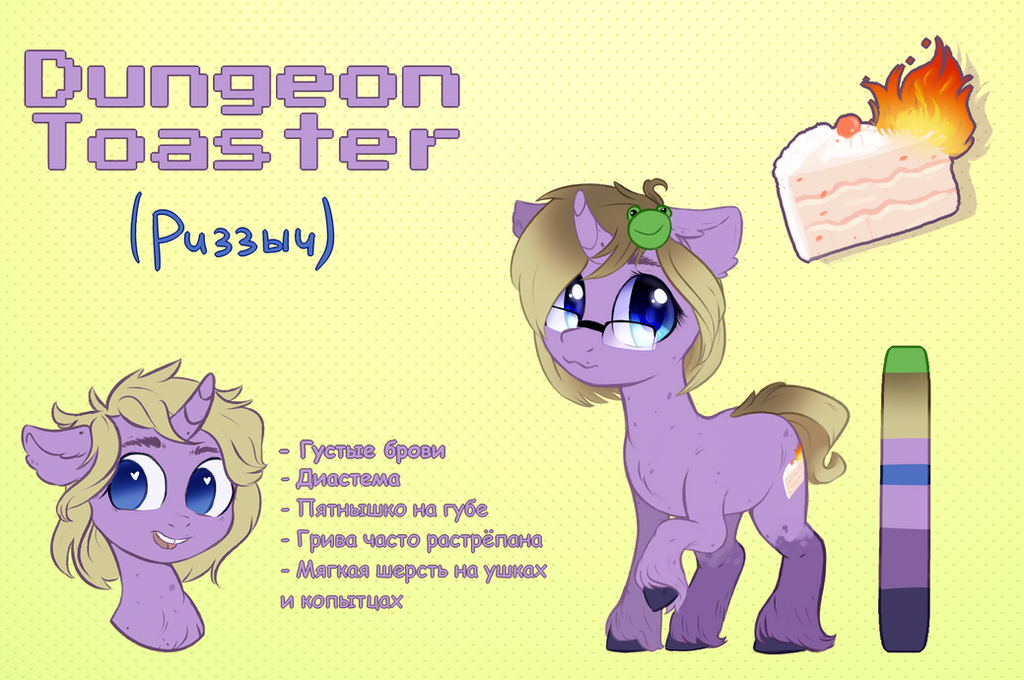 Dungeon Toaster Reference Sheet by Rizzych