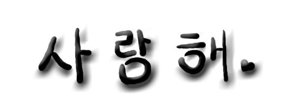 http://fc09.deviantart.net/fs40/f/2009/038/4/6/saranghae_by_x_kii.jpg