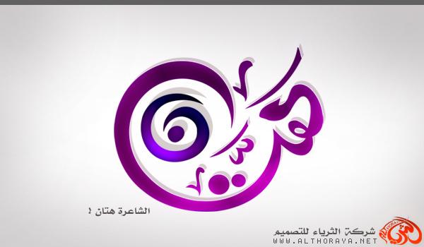 Hattan cumshot by ALTHORAYA