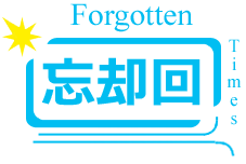 Forgotten Times Logo by Storewidesel