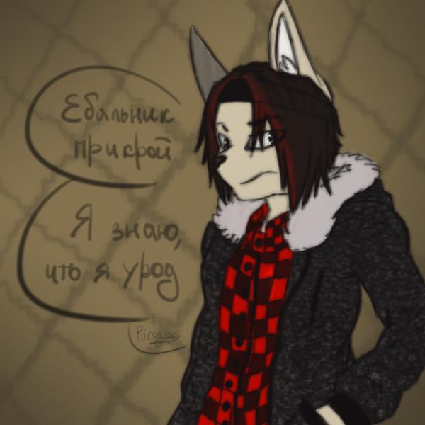 I am in furry version by PiRoG-Art