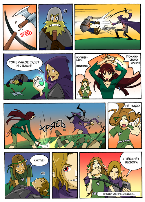 'RPG-romance', page 26 of 30 by Okha