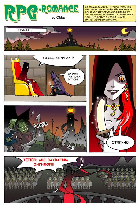 'RPG-romance', page 29 of 30 by Okha
