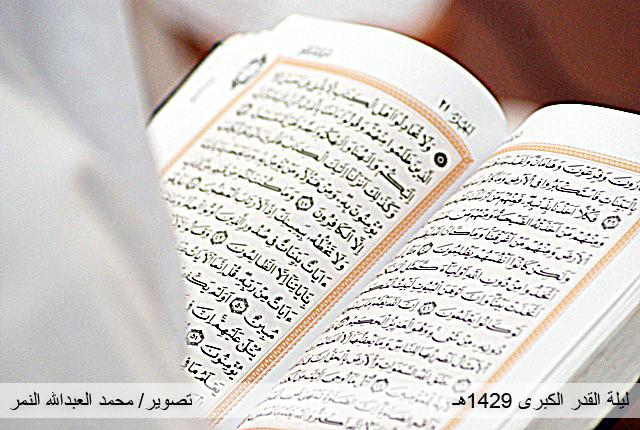 القرآن الكريم ،،، Quran_by_bu3boood.jpg