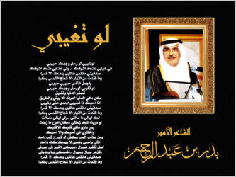Al-bdr