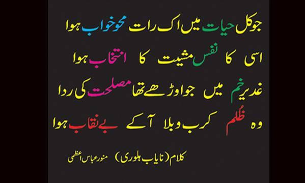 urdu qata qasida rubaiye ghadeer hazrat ali by munawar1 on DeviantArt