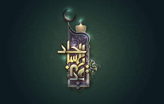 qadim al masajed by Ahmad-Al-Hasani