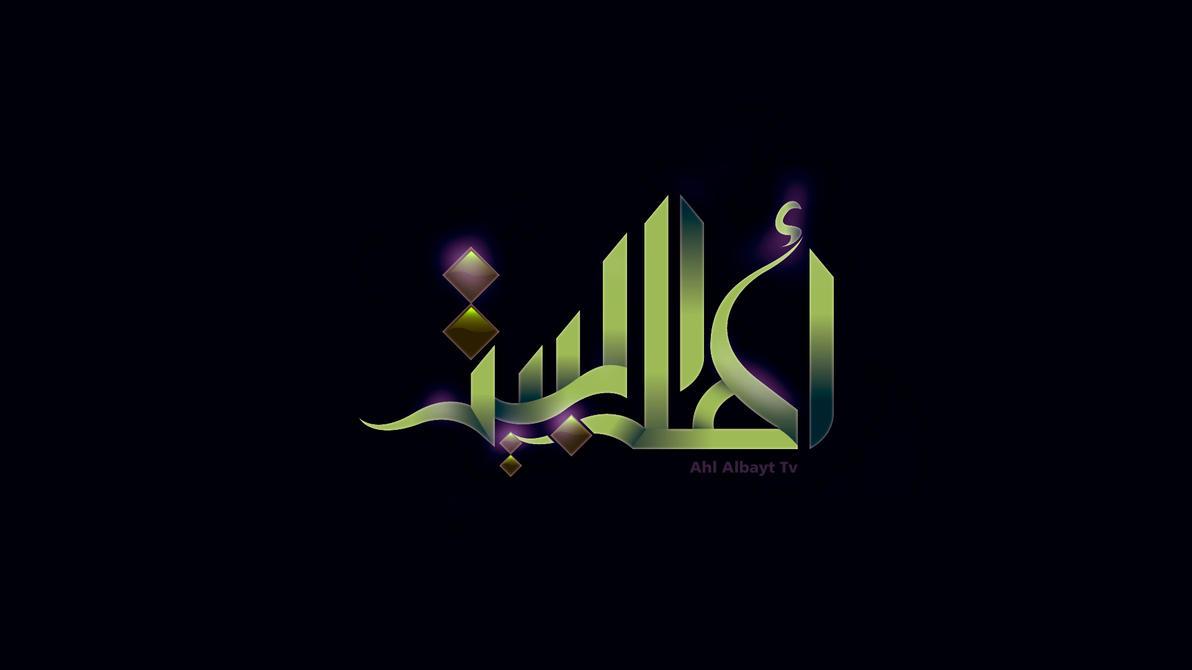 Maula Ali Shrine Wallpaper: Ahl Albayt Tv By Ahmad-Al-Hasani On DeviantArt