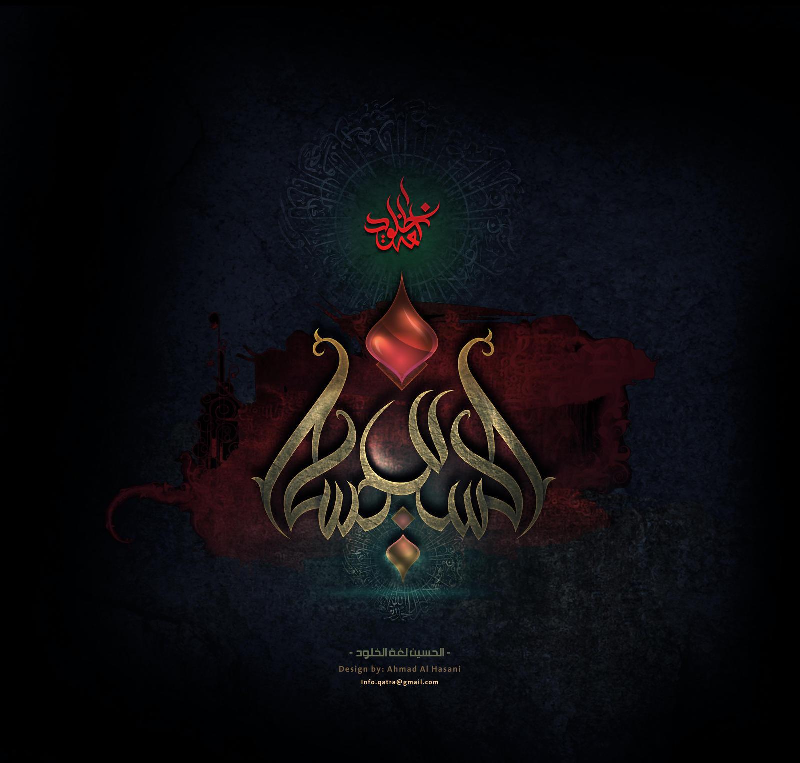 Hussain by Ahmad-Al-Hasani