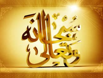 Islamic Art 3dmax Photoshop  Islamic Calligraphy by cr8v