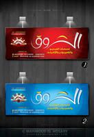 Alshurouk billboard by elhosary