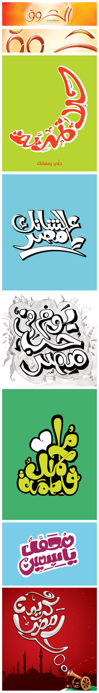 Calligraphy by elhosary