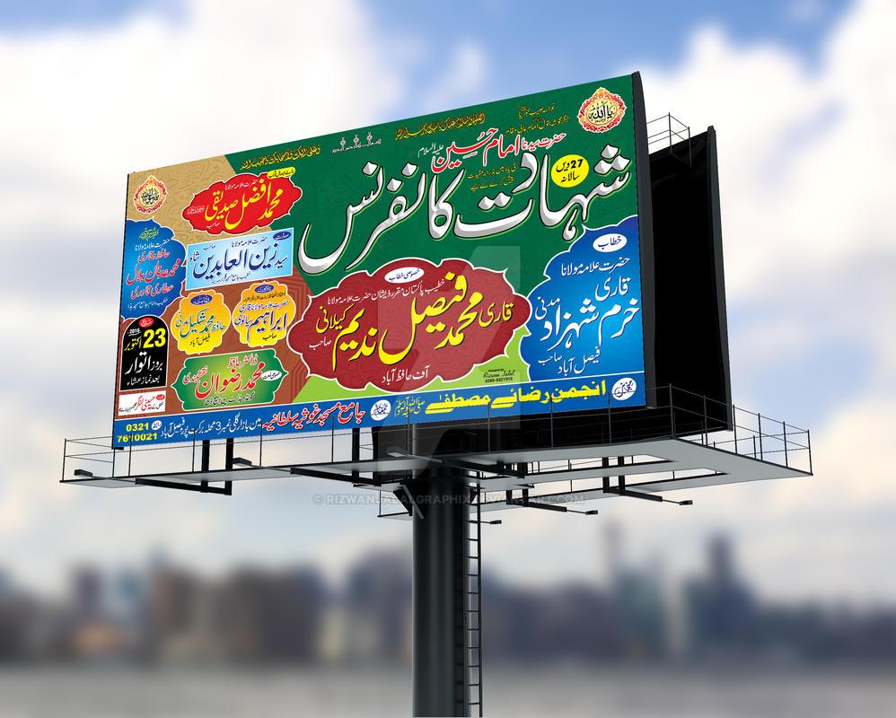 Shahadat Conference Poster by rizwanjalalgraphix