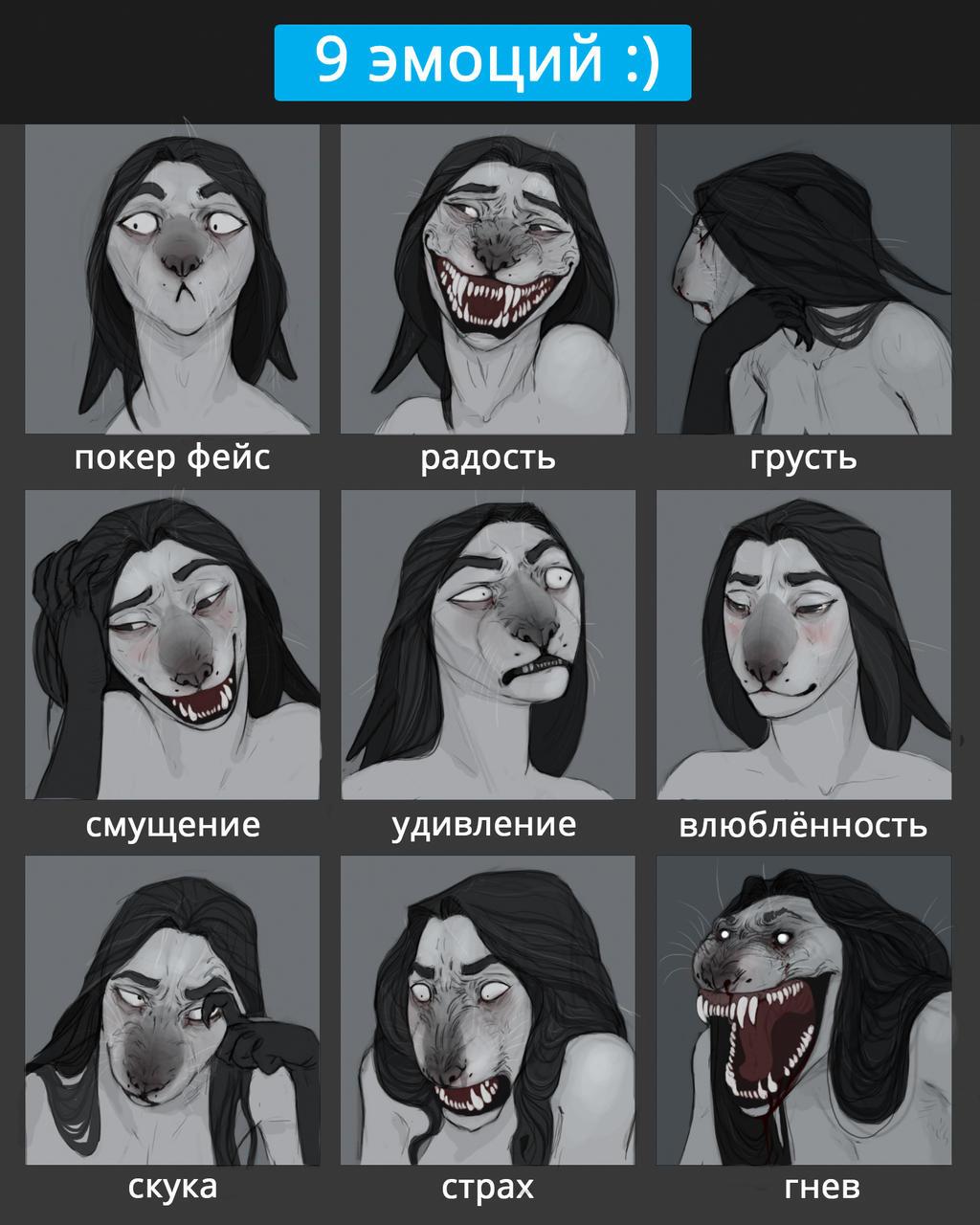 http://img11.deviantart.net/873f/i/2014/180/c/1/9_emotions_by_reykat-d7ojy51.jpg
