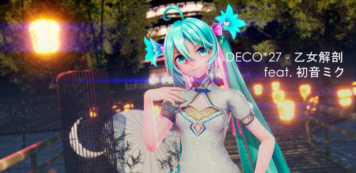 DECO27 Otome disection feat. Hatsune Miku MMD by Mil-O