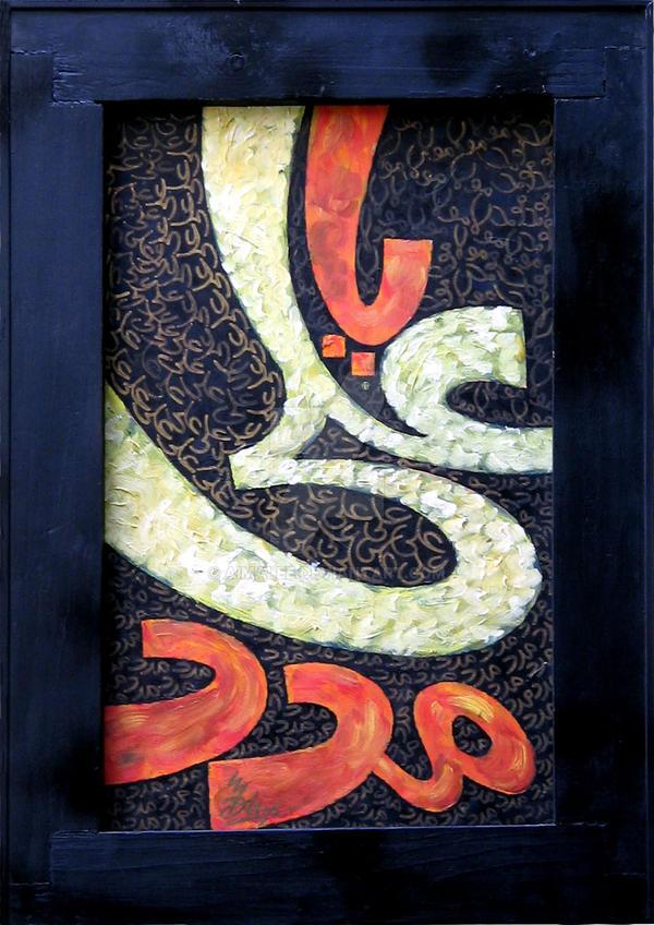 Ya ali madad 1 by aimalee on deviantart - Ya ali madad wallpaper ...