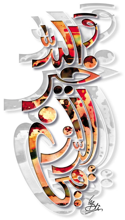 WA  ALLAH Khair   1 by aimalee - !~Islamic Competition May 2013~!