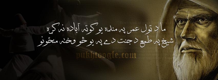 Pashto Couplet Mullah by sokaniwaal on DeviantArt