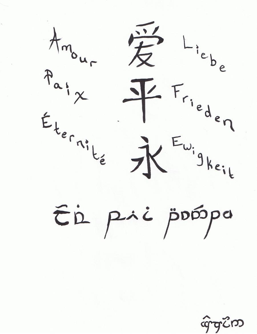 Everlasting Love Symbol Chinese