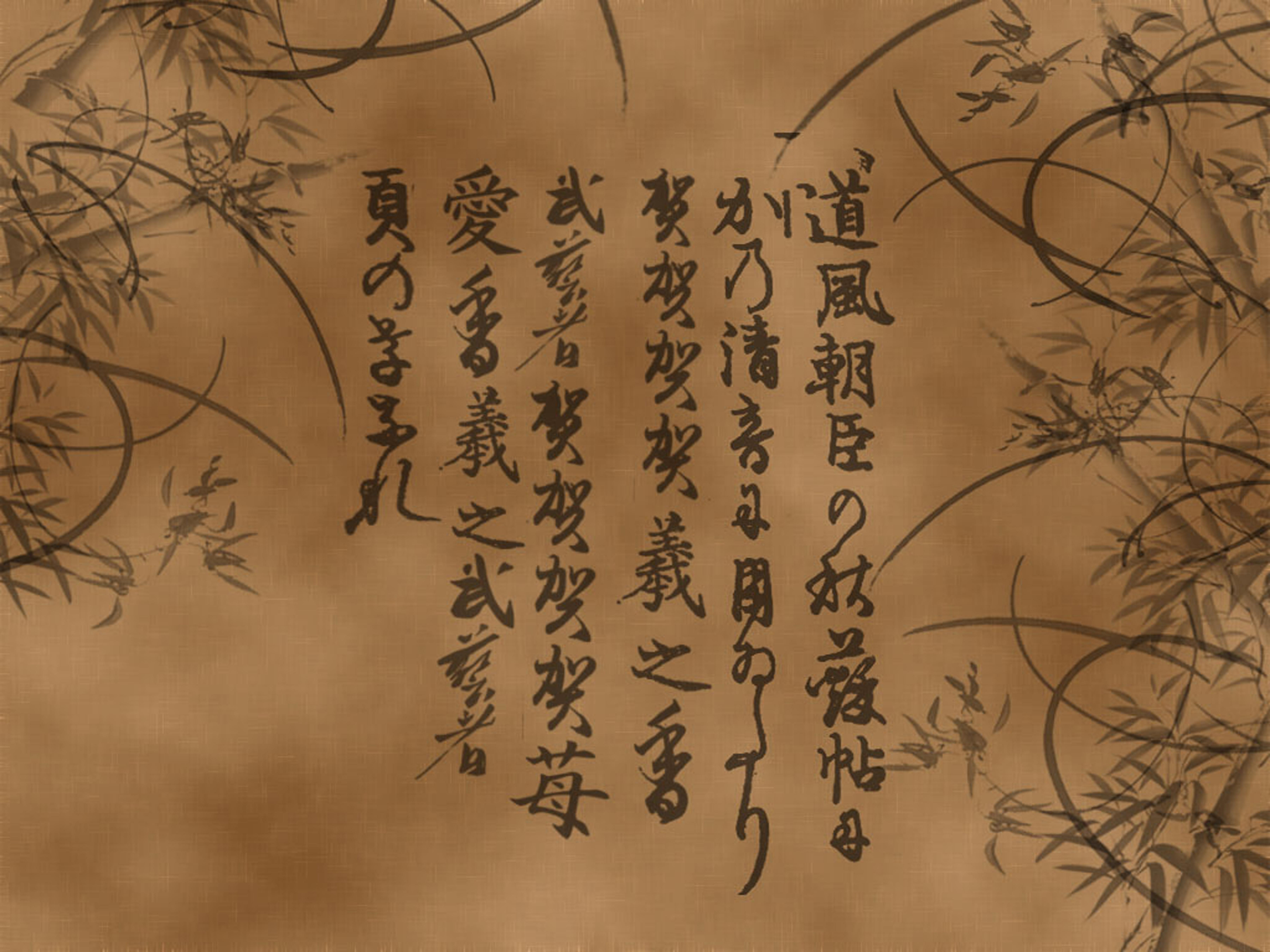 http://fc07.deviantart.net/fs40/f/2009/029/5/8/Japanese_Scroll_Wallpaper_by_yami_kitsune.jpg