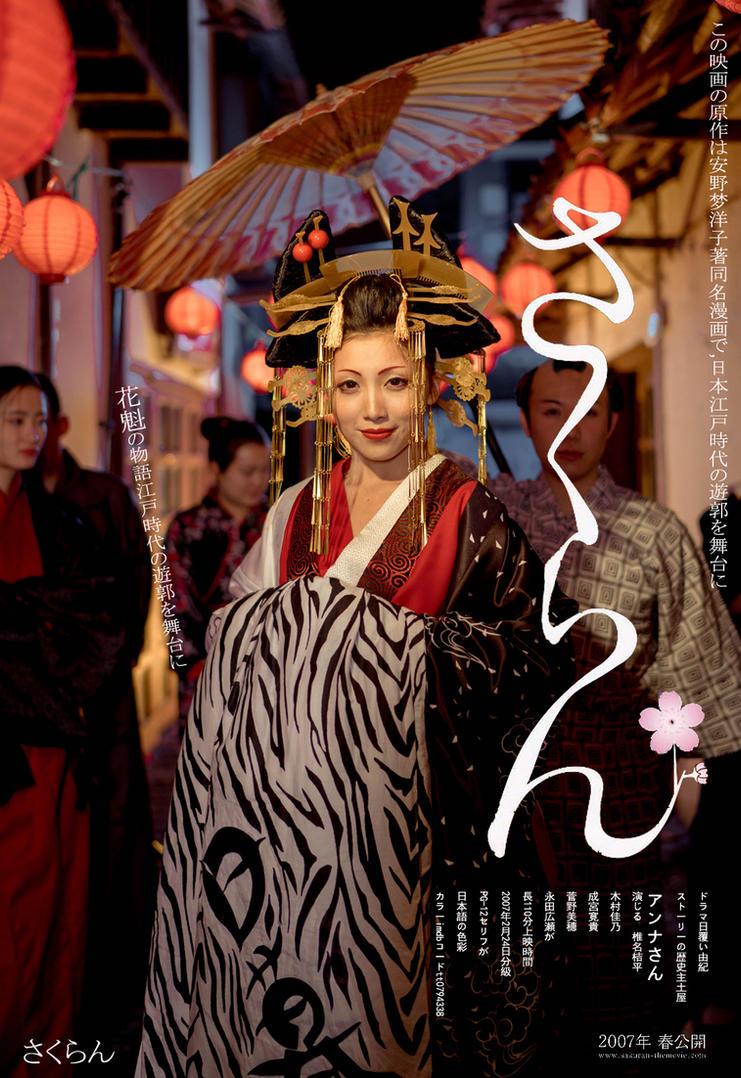 Sakuran by 35ryo