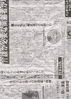 Japanese Newspaper 6 by Snowys-stock