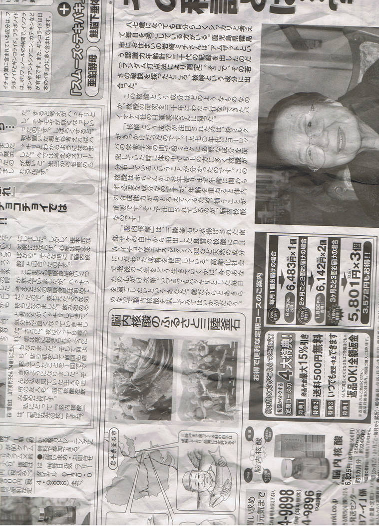Japanese Newspaper 7 by Snowys-stock