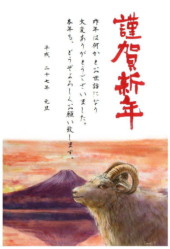 Happy new year by tafuto001