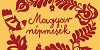 Stamp - Hungarian Folk Tales logo by Csodaaut