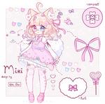 CM | Miki