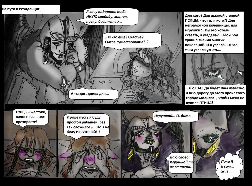 Falling in sky. Page 6 by Vogel12