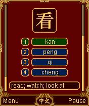 Chinese Teaching Aid