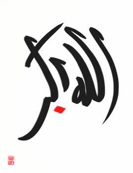 Allahu Akbar Calligraphy
