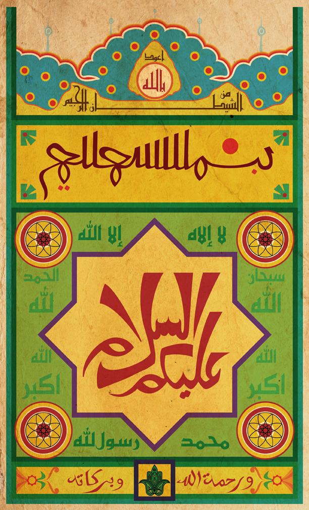 Assalaam 3alaikum by eternalrabbit