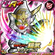 UR+ Kamen Rider Gaim Kiwami Arms