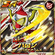 SR+ Kamen Rider Baron Banana Arms