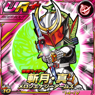 UR+ Kamen Rider Zangetsu Melon Energy Arms Arms