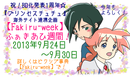 [Fakiru-week]pixiv/Japan by cckh