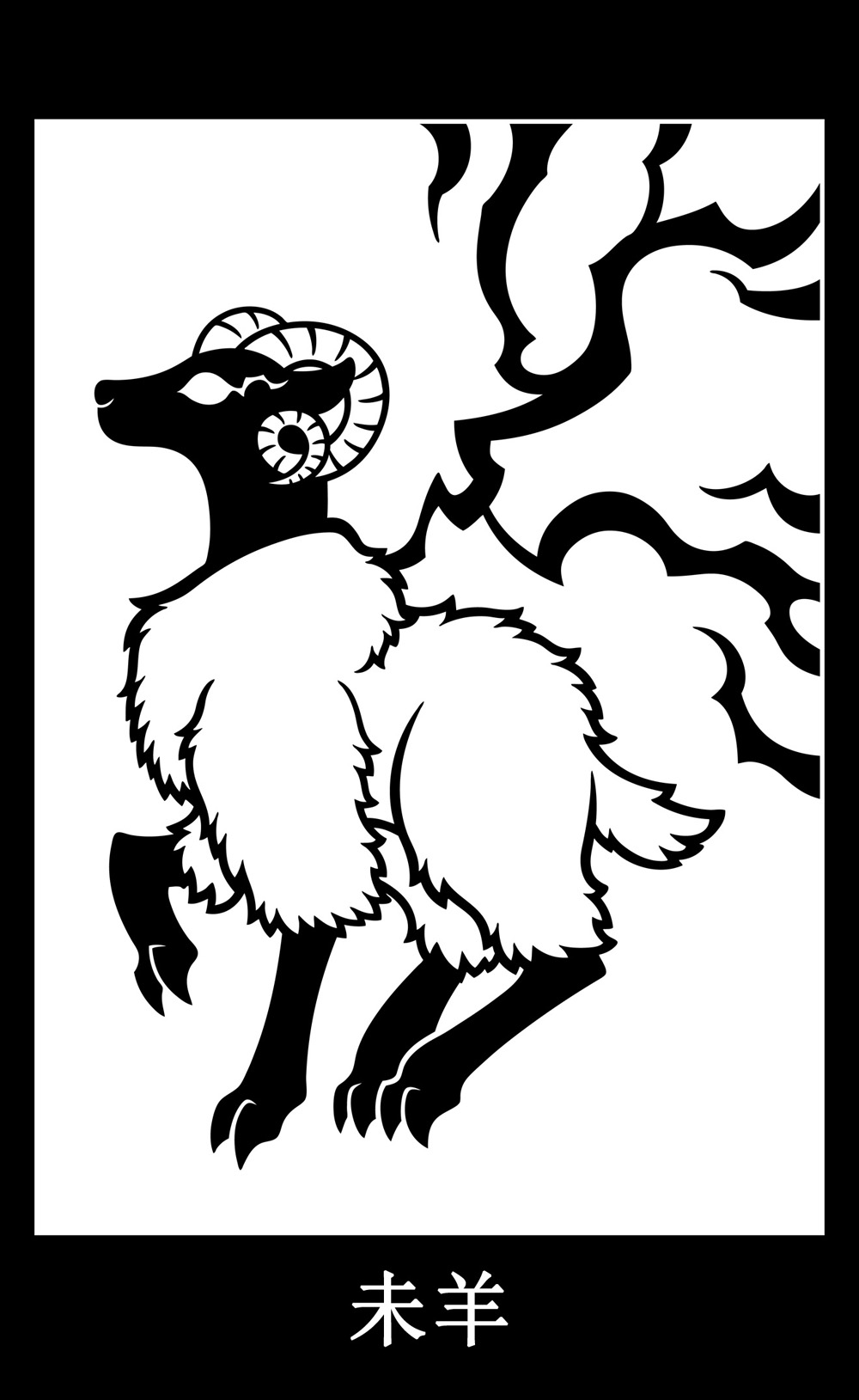 08 - Sheep/Goat - SCP-594 - Electric Sheep