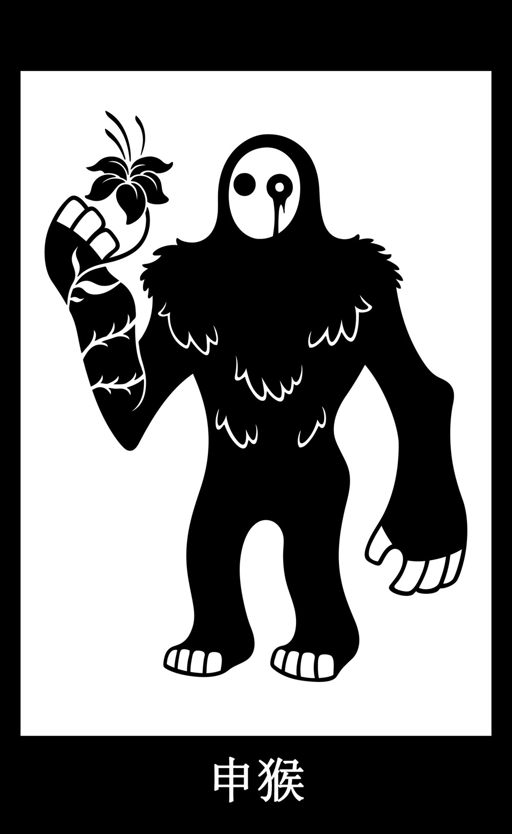 09 - Monkey - SCP-1000 - Bigfoot