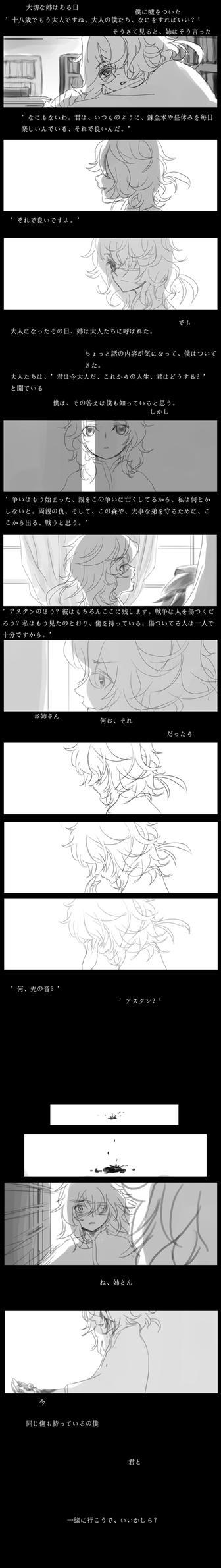 [PFSR]-The same wound by vanilla-rain
