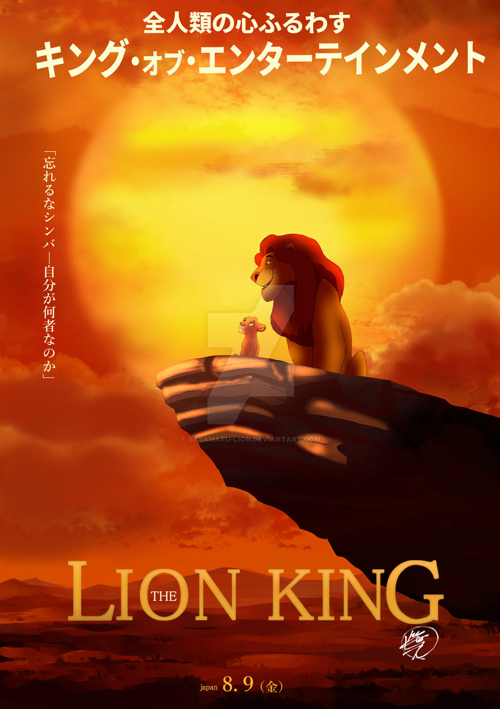 2019 The Lionking Poster Japan Ver By Sasamaru Lion On