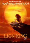 2019 THE LionKing poster :japan ver.