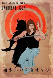 Samurai Cop - Katana Poster by ElMrtev