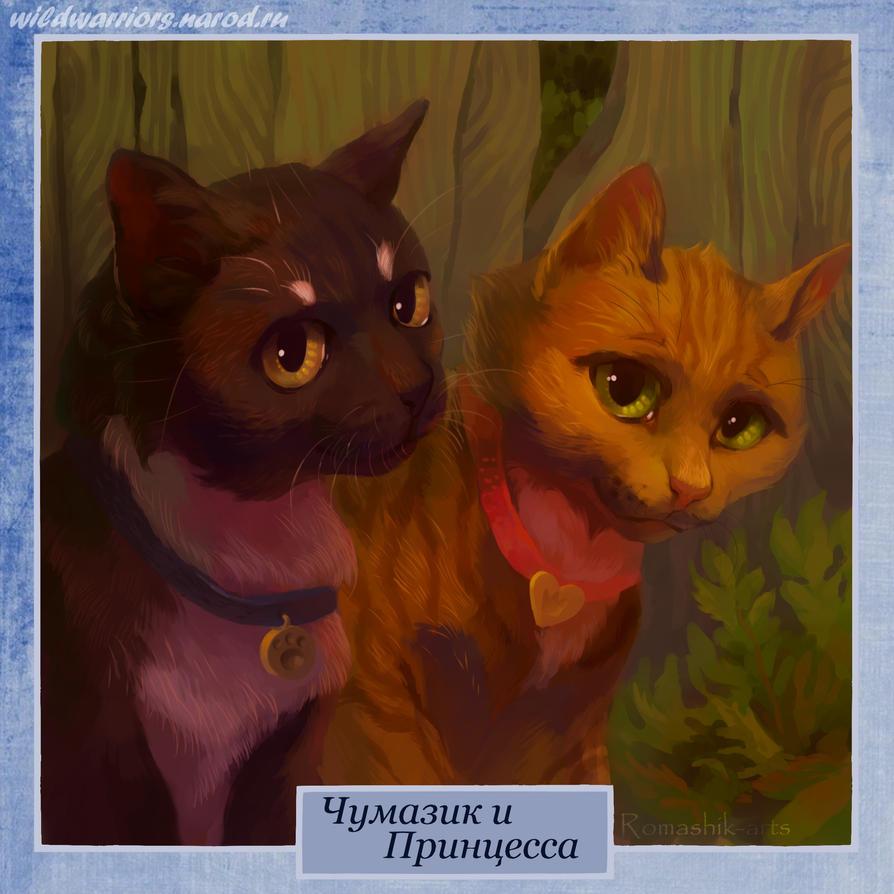 Smudge and Princess by Romashik-arts