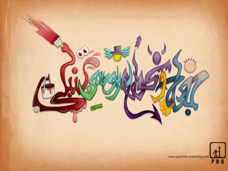 persian title